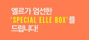 <엘르>와 함께하는 출석체크 8월 Start!